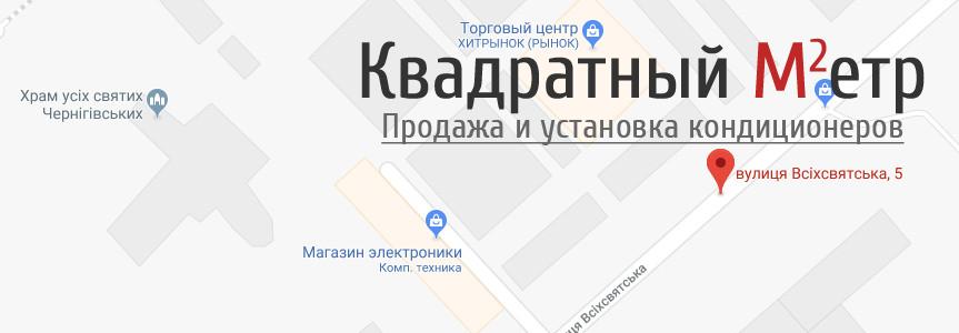 купить настенный кондиционер в Чернигове